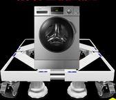洗衣機底座 通用底座托架腳置物架移動萬向輪海爾墊高全自動加高支架子【快速出貨八折搶購】