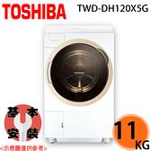 【TOSHIBA東芝】11KG 超微奈米泡泡+熱泵溫風除濕 滾筒洗衣機 TWD-DH120X5G 送基本安裝+免運費