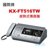國際牌Panasonic KX-FT516TW 感熱式傳真機~訂購商品