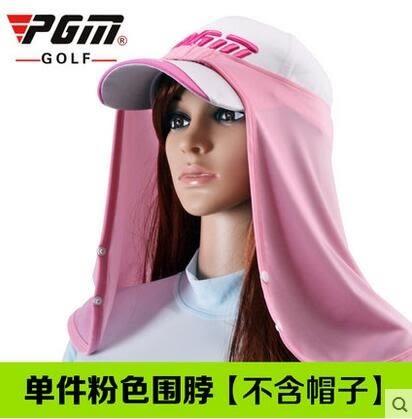 食尚玩家 PGM高爾夫防曬圍脖男女冰絲面罩防紫外線夏季服裝