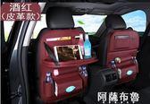 汽車座椅收納袋 汽車座椅背收納袋車內裝飾用品餐桌豐田新款奔馳懸掛 igo阿薩布魯