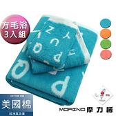 【MORINO摩力諾】 美國棉趣味字母緹花方巾毛巾浴巾三件組