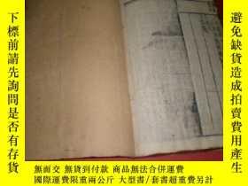 二手書博民逛書店罕見清早期英德堂木刻本朱喜集註《論語卷6-7離婁》(15.5x2