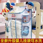 嬰兒床收納袋可水洗掛袋寶寶床頭掛袋整理袋新生兒用品收納袋儲物尿布袋WY