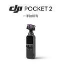 【EC數位】DJI 大疆 Pocket 2 口袋雲台相機 基本版 6400萬像素 自動美顏 智能跟隨 8倍變焦 延時