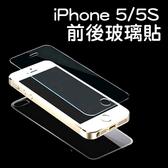 蘋果 iphone 5 5S SE touch5 4S S4 LG G pro 2 G4 G6 高硬度 鋼化 保護貼 鋼膜 玻璃貼 BOXOPEN