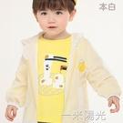 兒童防曬衣防紫外線男童嬰兒寶寶新款夏季外套薄款透氣女童防曬服 一米陽光