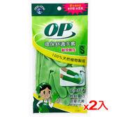 ★2件超值組★OP 環保舒適手套-耐用一般型(S)【愛買】
