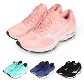 MIZUNO WIDE RIDER WAVEKNIT 3 女慢跑鞋(免運 美津濃≡體院≡ J1GD1929