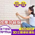 3D立體磚紋壁貼 厚0.9mm 自黏牆壁...