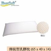 【海夫】 EverSoft 傳統型乳膠枕頭65 x 40 x 14cm