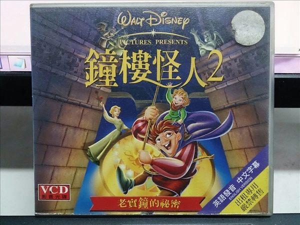 影音專賣店-V48-003-正版VCD*動畫【鐘樓怪人2:老實鐘的秘密/迪士尼】-英語發音