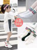 兒童襪子夏季薄款純棉寶寶白色中筒襪夏天透氣男女童運動學生短襪 滿天星