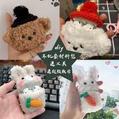 蘋果耳機套材料包airpods1/2無線diy手工編織針織兔子小熊絨禮物 黛尼時尚精品