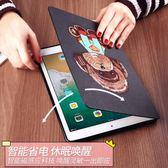 新款ipad保護套蘋果air2硅膠a1822軟殼版2017平板電腦9.7英寸 歐韓時代