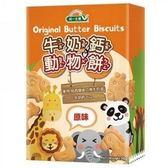 統一生機~牛奶鈣動物餅(原味)80公克/盒~即日起特惠至10月30日數量有限售完為止