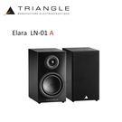 【勝豐群音響新竹】Triangle Elara LN01A  主動式書架喇叭  內建藍芽接收器