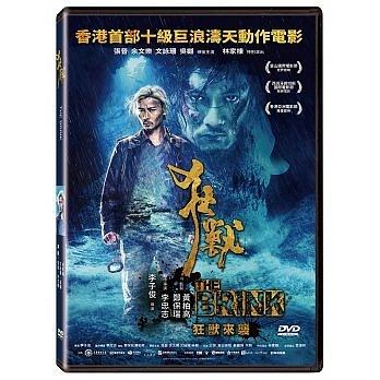 狂獸 DVD The Brink (購潮8)