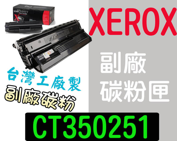 [ FUJI XEROX 副廠碳粉匣 CT350251 ][10000張] DocuPrint DP 205 305 255