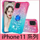 【萌萌噠】iPhone 11 Pro Max  創意邊鑽漸變閃粉流沙 360度支架 iPhone11 全包四角加厚防摔軟殼外殼