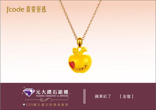 ☆元大鑽石銀樓☆【送情人禮物推薦】J code真愛密碼『蘋果紅了』金項鍊