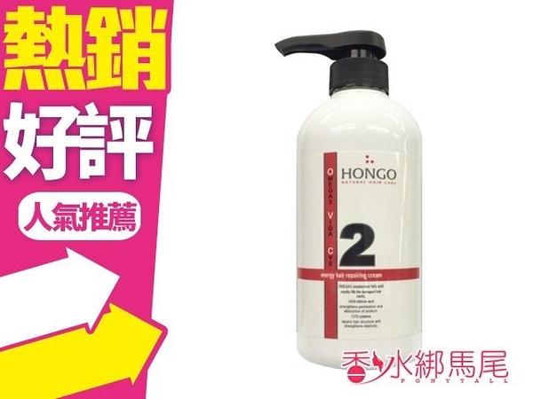 HONGO 鴻果 O.V.C 2號 能量霜 500ml◐香水綁馬尾◐