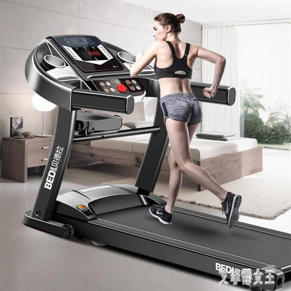 跑步機家用款小型迷你電動室內超靜音折疊減震健身房專用器材 xy4782【艾菲爾女王】