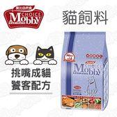Mobby 莫比 挑嘴貓 專用配方 自然食飼料 1.5kg X 2包