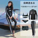 韓版潛水服女士水母衣套裝分體拉鏈防曬浮潛泳衣長袖長褲速干保守【果果新品】