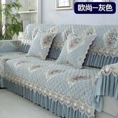 沙發罩 沙發墊子訂做布藝定做坐墊套全包四季通用罩全蓋歐式罩l型簡歐 免運直出