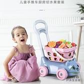 兒童手推購物車廚房家家酒玩具女孩切水果【步行者戶外生活館】
