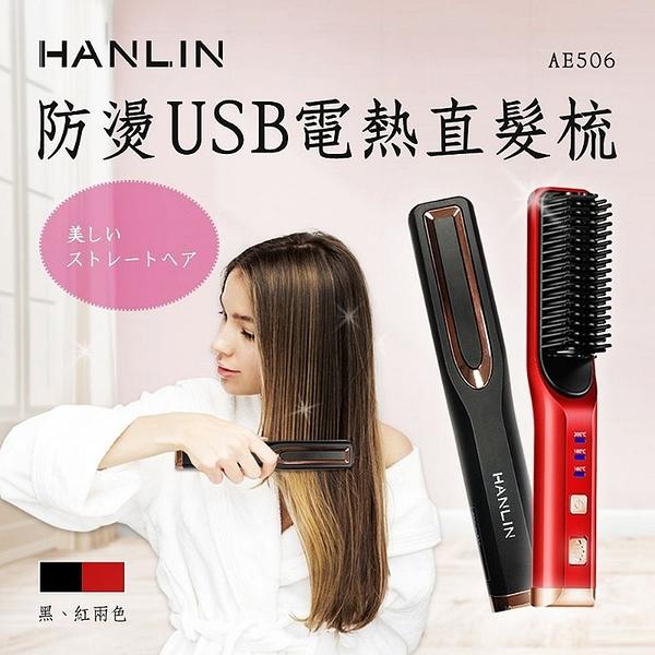 HANLIN-AE506 防燙 USB 充電式 電熱 捲髮梳 直髮梳 直髮器 捲髮器 整髮器