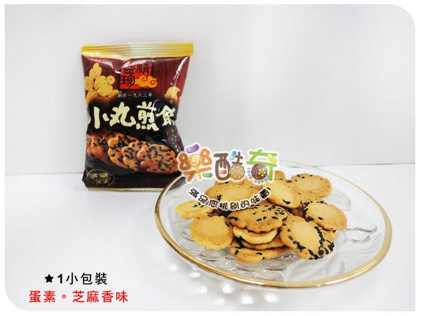 精益珍-小丸芝麻煎餅-300g【0216零食團購】G032-0.5