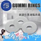 【透明白】美國 SPORT FUCKER 激情泡泡糖 新進化果凍陽具環 好事成三超值包3入組 GUMMI RINGS 3-Pack 屌環