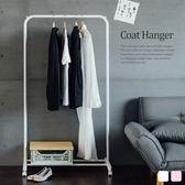 曬衣架 吊衣架 簡易【H0070】馬卡龍色系U型單桿衣架(2色) MIT台灣製 完美主義