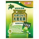 UHA 味覺糖 特濃牛奶糖(大麥若葉)8...