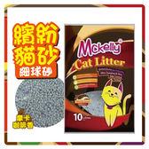 【果漾】繽紛貓砂 細球砂-摩卡咖啡香10L*3包(G002H79-1)