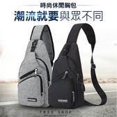Free Shop 實用有型單品帆布設計多功能斜背包 時尚胸包 超大容量 外接USB充電孔耳機孔【QCAU80000】