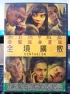挖寶二手片-G07-038-正版DVD-電影【全境擴散】-麥特戴蒙 葛妮絲派特洛 凱特溫絲蕾(直購價)海報是