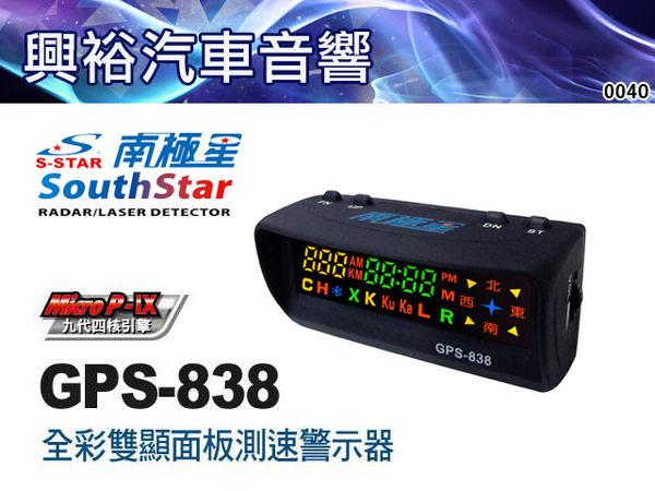 【南極星】GPS-838 衛星超速警示器*MICRO P9 九代四核智慧型衛星晶片(單機)