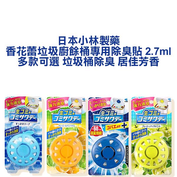 日本小林製藥 香花蕾垃圾廚餘桶專用除臭貼 2.7ml 多款可選 垃圾桶除臭 居佳芳香【小紅帽美妝】