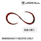 漁拓釣具 JACKALL BINBINDAMA T+NECKTIE CURLY (膠裙)