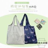 2件套 牛津布購物大袋便攜可折疊環保袋加厚手提袋【時尚大衣櫥】