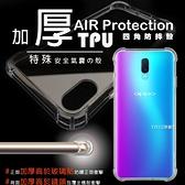 【四角加厚防摔殼】OPPO A31 A91 2020 A73 A72 Reno5 Pro 5G 手機殼 保護殼 空壓殼套