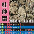 M1A24【杜仲葉茶►150g】道地川產...