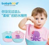 兒童卡通圍嘴大號嬰兒寶寶防水PU食飯兜yhs2319【123休閒館】