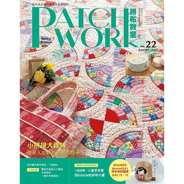 Patchwork拼布教室22