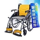 來而康 均佳 機械式輪椅 JW-X20 鋁合金流線型輪椅(便利型) 輪椅補助B款 贈 輪椅置物袋