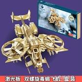 拼圖玩具高難度航模超難智力手工拼裝木質軍事模型