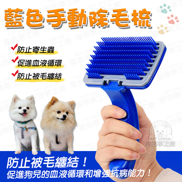 S號寵物手動除毛梳 寵物除毛梳 除毛梳 狗用手動除毛梳 狗用除毛梳 寵物用品 寵物配件